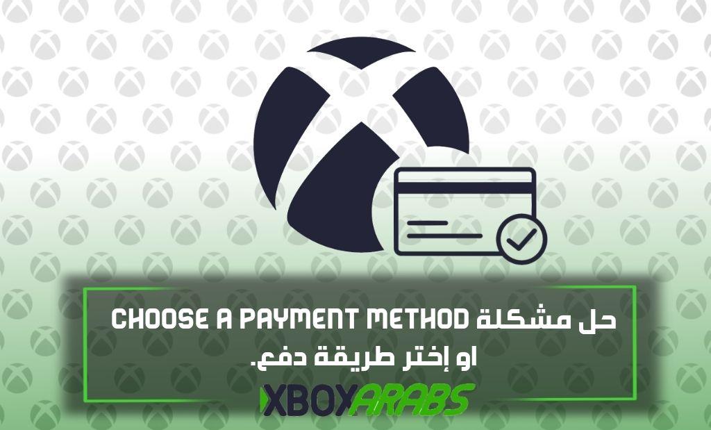 Photo of حل مشكلة Choose a payment method او إختر طريقة دفع.