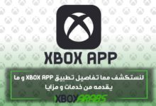 صورة لنستكشف معا تفاصيل تطبيق XBOX APP و ما يقدمه من خدمات و مزايا