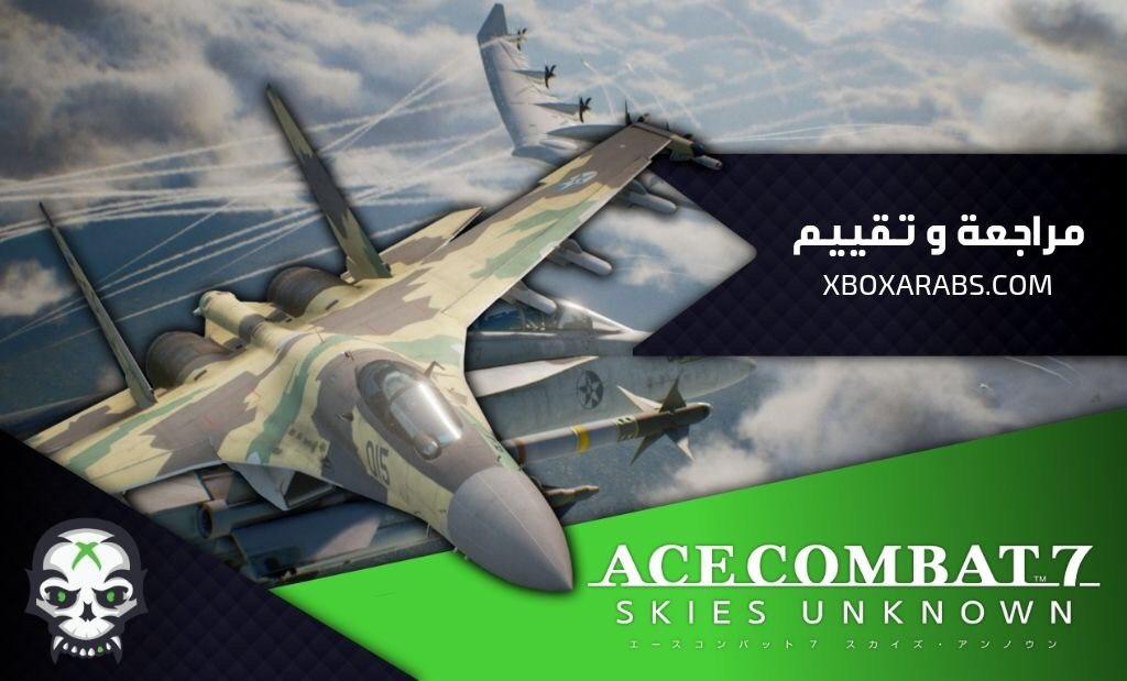 Photo of مراجعة Ace Combat 7: Skies Unknown