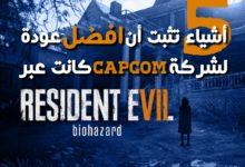صورة 5 أشياء تثبت أن أفضل عودة لشركة Capcom كانت عبر Resident Evil 7 ؟!