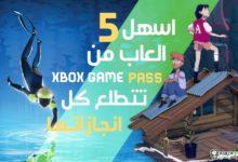 صورة أسهل 5 العاب من Xbox Game Pass تحصل على كل انجازاتها