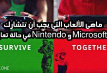 صورة ماهي الألعاب التي يجب أن تتشارك فيها Microsoft و Nintendo في حالة تعاونهم ؟!