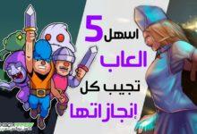 صورة اسهل 5 العاب تجيب كل إنجازاتها – 5