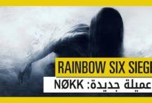 صورة شركة Ubisoft تشاركنا بتشويق للعميلة القادمة للعبة Rainbow Six Siege
