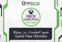 صورة جميع المعلومات عن Xbox Game Pass Ultimate