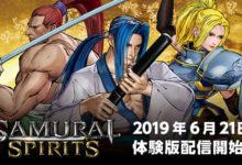 صورة الإعلان عن نسخة الديمو الثانية الخاصة بلعبة Samurai Shodown .