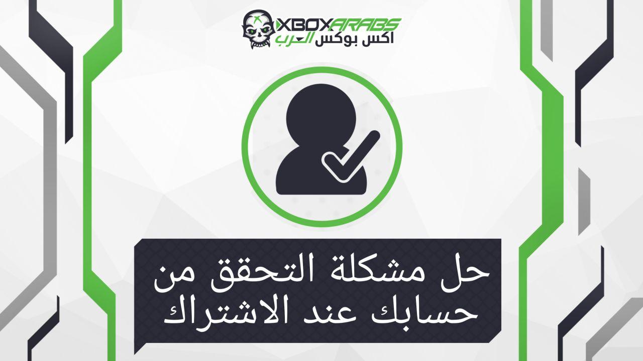 """Photo of حل مشكلة """"التحقق من حسابك"""" عند الاشتراك"""