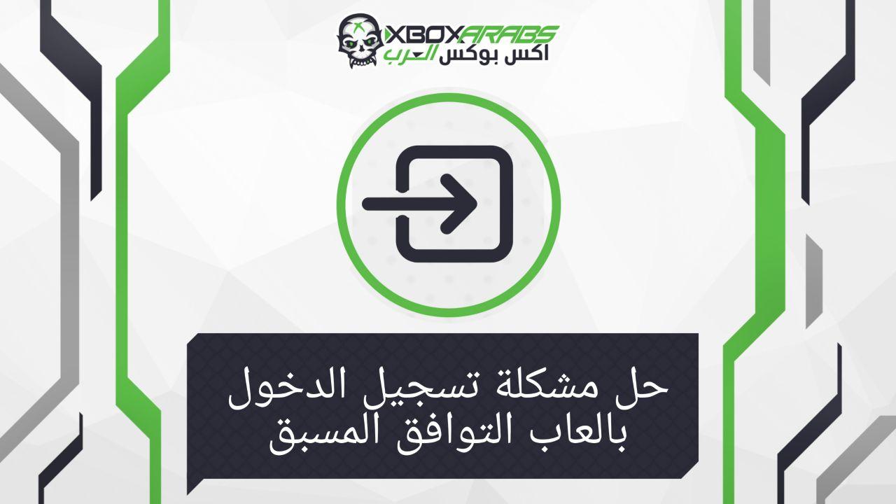 Photo of حل مشكلة تسجيل الدخول بالعاب التوافق المسبق