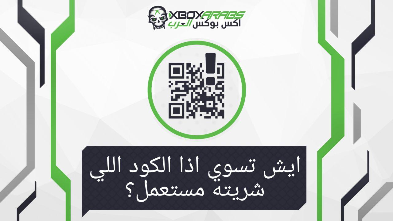 Photo of ايش تسوي اذا الكود اللي شريته مستعمل؟