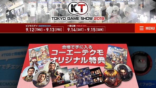 Koei Tecmo TGS 2019 08 22 19 1