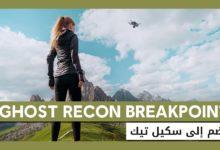 صورة المزيد من العروض الدعائية الجديدة للعبة Ghost Recon Breakpoint وبيتا اللعبة أصبحت متوفرة الآن .