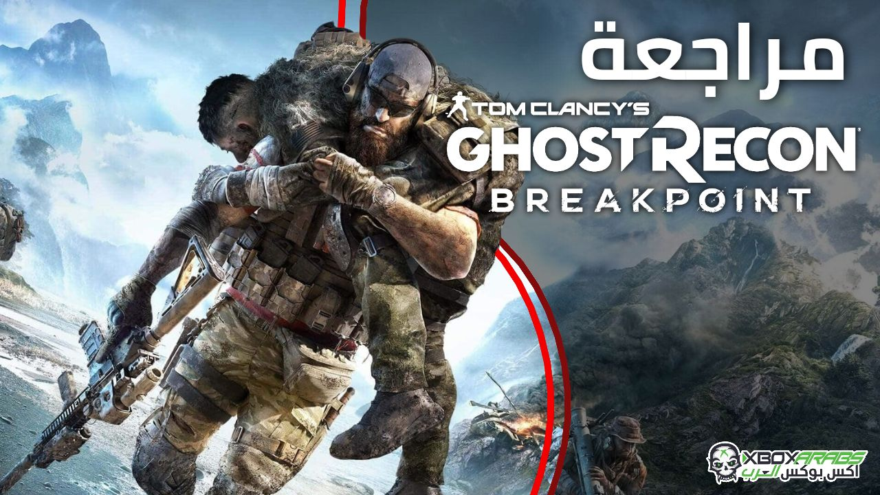 Photo of مراجعة Tom Clancy's Ghost Recon Breakpoint