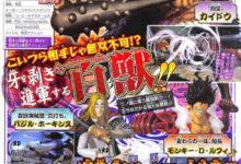 صورة إضافة شخصية Basil Hawkins للعبة One Piece: Pirate Warriors 4 .