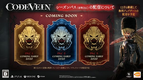 Code Vein Season Pass JP 1