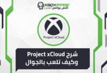 صورة شرح Project xCloud وكيف تلعب بالجوال