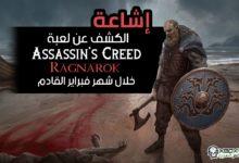 صورة إشاعة : الكشف عن لعبة Assassin's Creed Ragnarok خلال شهر فبراير القادم .