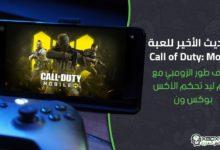 صورة التحديث الأخير للعبة Call of Duty: Mobile يضيف طور الزومبي مع دعم ليد تحكم الأكس بوكس ون .