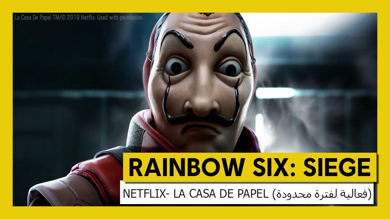 Photo of مسلسل La Casa de Papel يحصل على فعالية خاصة داخل لعبة Rainbow Six Siege .