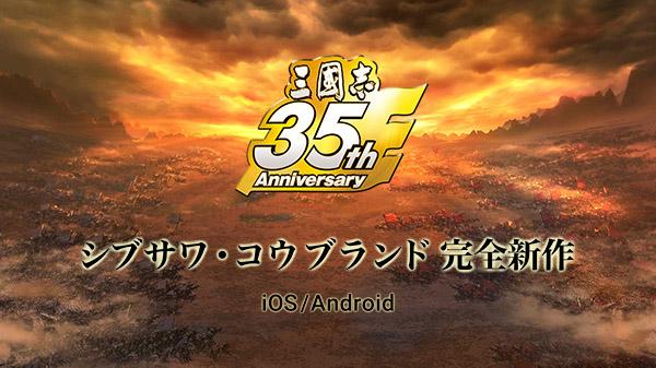 Kou Shibusawa 35th Smartphone 12 10 19
