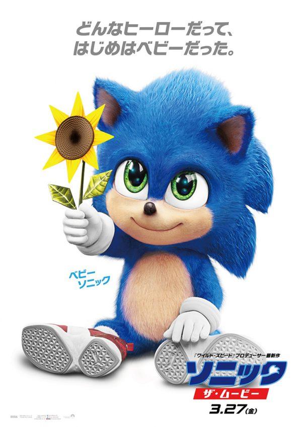 Photo of أول ظهور لشخصية baby Sonic من فيلم Sonic the Hedgehog .
