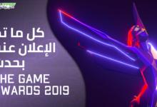 صورة كل ما تم الإعلان عنه بحدث The Game Awards 2019 .
