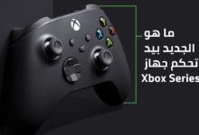 صورة ما هو الجديد بيد تحكم جهاز Xbox Series X ؟