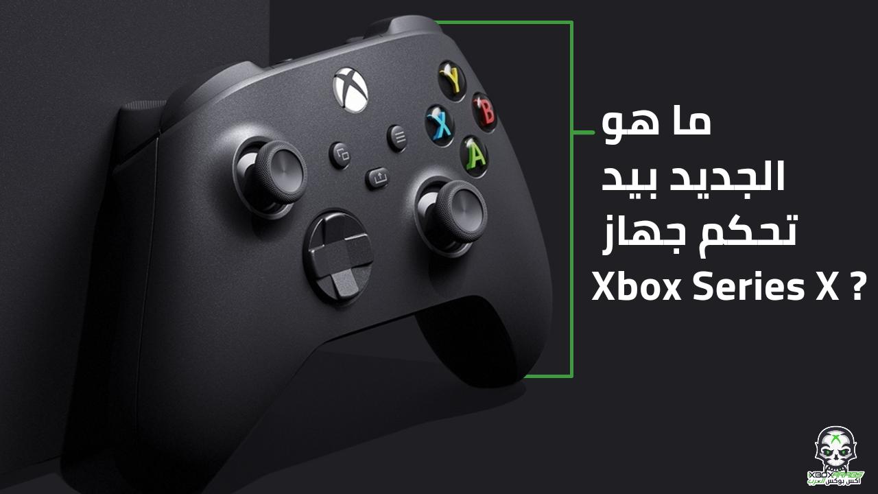 Photo of ما هو الجديد بيد تحكم جهاز Xbox Series X ؟