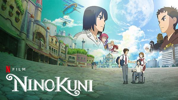 Ni no Kuni Movie 01 03 20