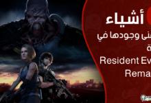 صورة 6 أشياء نتمنى وجودها في لعبة Resident Evil 3 Remake .