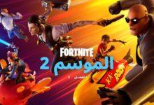 صورة استعراض الموسم الثاني الخاص بلعبة Fortnite