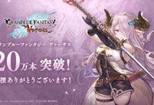 صورة مبيعات لعبة Granblue Fantasy: Versus تصل لـ 200.000 نسخة داخل اليابان .