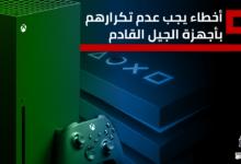 صورة 5 أخطاء يجب عدم تكرارهم بأجهزة الجيل القادم (PS5 / Xbox Series X) .