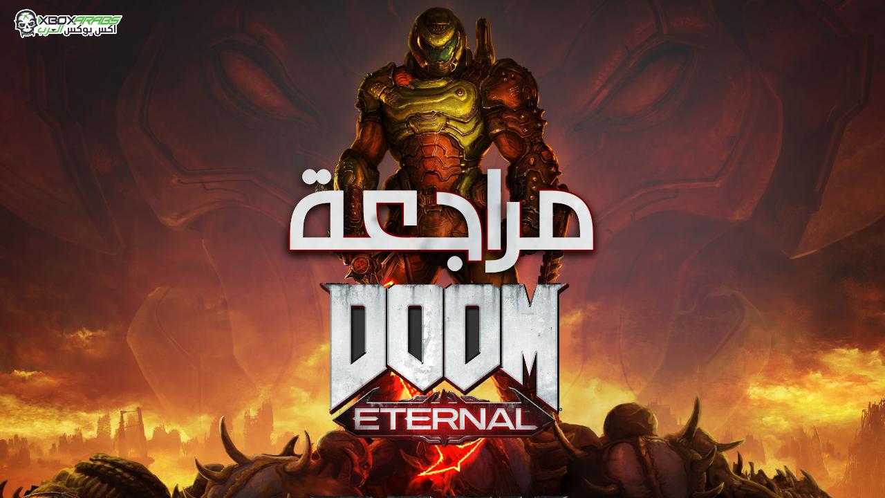 Photo of مراجعة لعبة DOOM Eternal