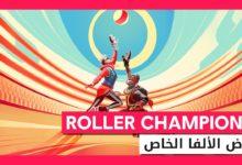 صورة موعد انطلاق نسخة الالفا للعبة Roller Champions