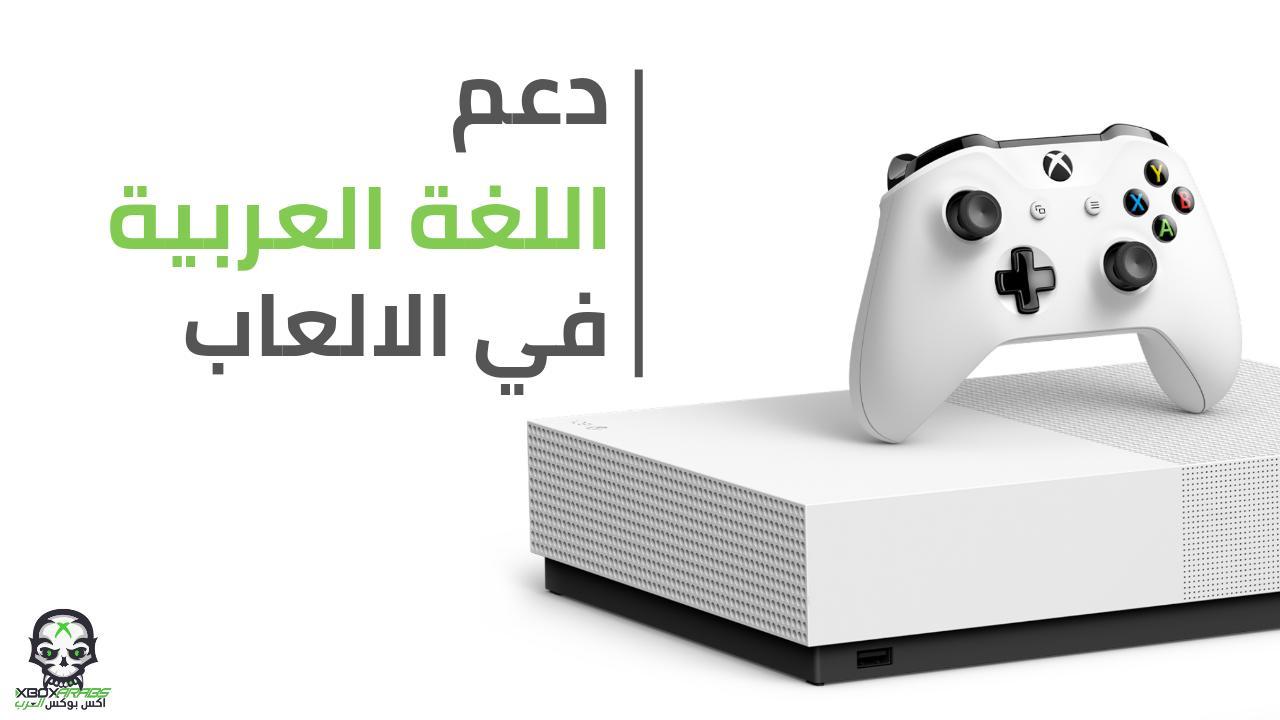 Photo of دعم اللغة العربية في الالعاب