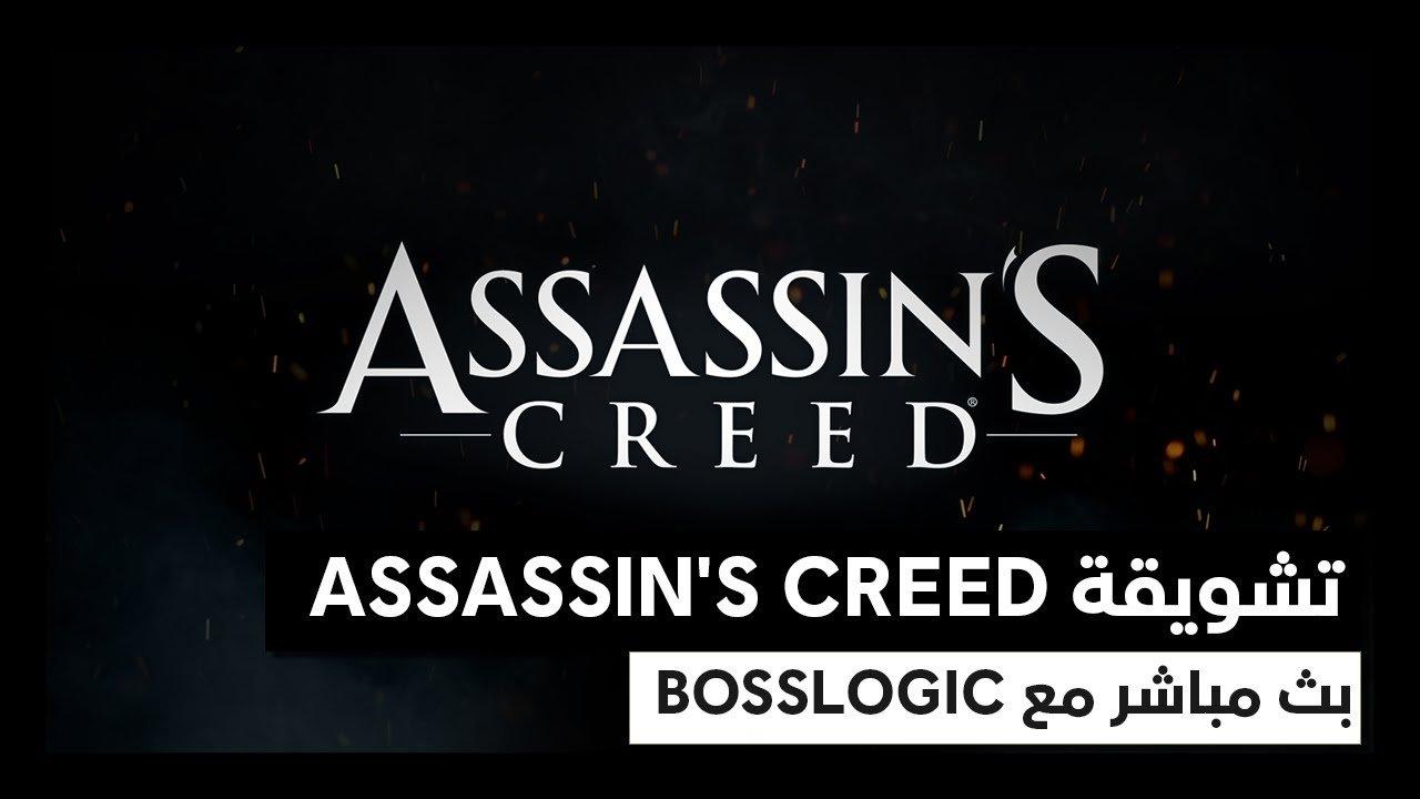 Photo of شركة Ubisoft تبدأ التشويق رسيماً للجزء الجديد من سلسلة Assassin's Creed .