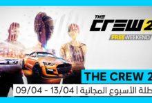 صورة لعبة The Crew 2 متوفرة للتحميل بشكل مجاني حتى تاريخ 13 أبريل.