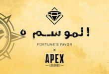 صورة بشكل رسمي سيرفرات Apex Legends تصل الى الشرق الاوسط