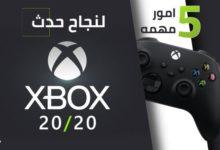 صورة 5 أمور مهمة يجب على شركة Microsoft القيام بها لضمان نجاح حدث XBOX 20/20 في شهر يوليو القادم؟