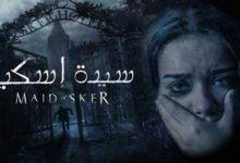 صورة رسمياً: لعبة Maid of Sker ستدعم الترجمة العربية
