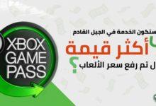 صورة هل ستكون خدمة XBOX Game Pass في الجيل القادم أكثر قيمة في حال تم رفع سعر الألعاب؟