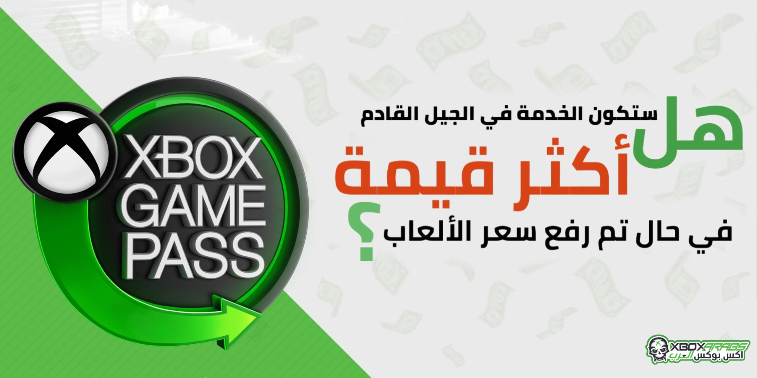 XBOX Game Pass more value 1 2