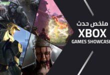 صورة ملخص حدث Xbox Games Showcase