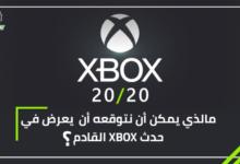 صورة ما الذي يمكن أن نتوقعه أن يعرض في حدث XBOX القادم ؟