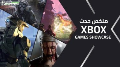 صورة ملخص حدث Xbox Games Showcase