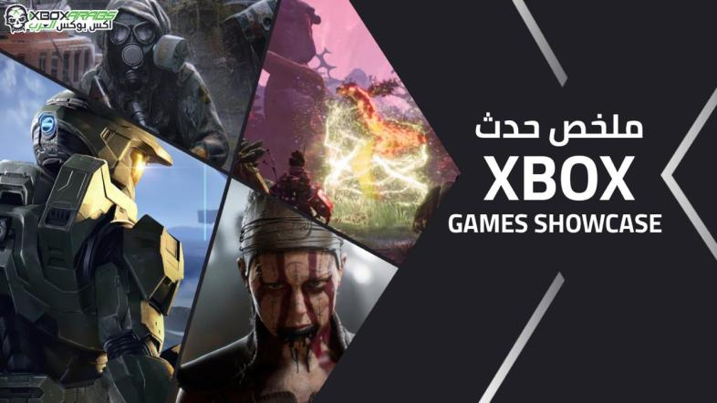 Photo of ملخص حدث Xbox Games Showcase