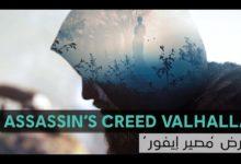 صورة لعبة Assassin's Creed Valhalla تحصل على عرض دعائي جديد يسلط الضوء على شخصية (إيفور) .