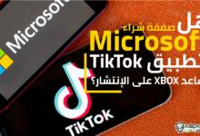 صورة هل صفقة شراء Microsoft لتطبيق TikTok تساعد XBOX على الإنتشار ؟