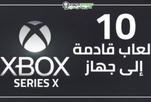 صورة 10 ألعاب قادمة إلى جهاز Xbox Series X