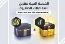 صورة الخدمة الحية مقابل المعاملات الصغيرة (Live Service vs. Microtransactions)
